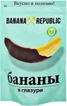 Бананы сушеные Banana Republic в шоколадной глазури (200 гр)